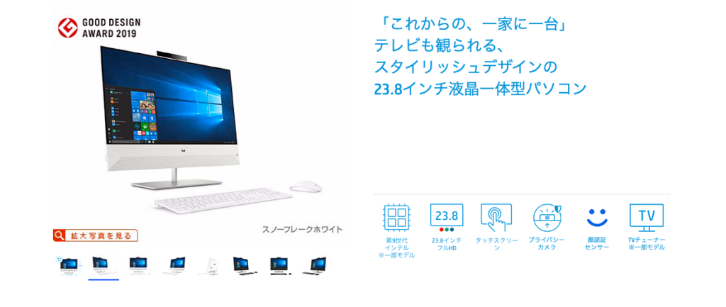 Pavilion All-in-One 24