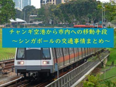 チャンギ空港から市内への移動手段〜シンガポールの交通事情まとめ〜