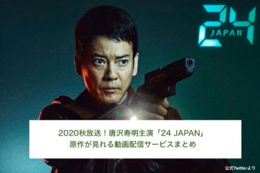 2020秋放送!唐沢寿明主演「24 JAPAN」原作が見れる動画配信サービスまとめ