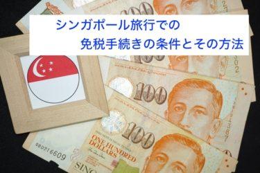 シンガポール旅行での免税手続きの条件とその方法