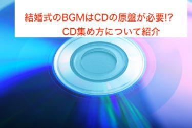結婚式のBGMはCDの原盤が必要!?CD集め方について紹介