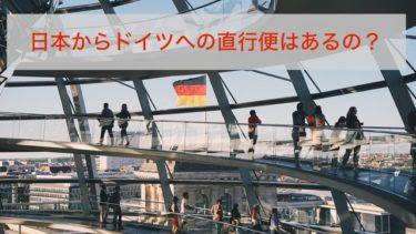 日本からドイツへの直行便があるの?空港と航空会社を解説!