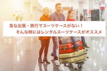 急な出張・旅行でスーツケースがない!そんな時にはレンタルスーツケースがオススメ