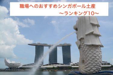 事前購入にできる職場へのおすすめシンガポール土産〜ランキング10〜