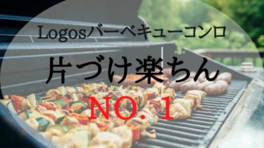 LOGOS(ロゴス)のバーベキューコンロは片付けが楽ちんNo.1