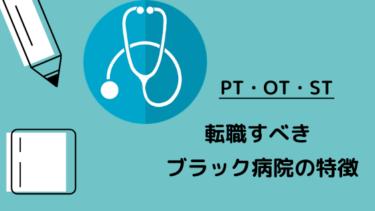 理学療法士、作業療法士、言語聴覚士が転職すべきブラック病院の4つの特徴!
