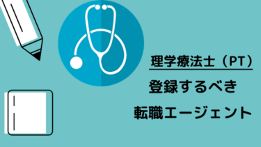 転職希望者必見!理学療法士のおすすめ転職サイト/エージェント【2020年最新】