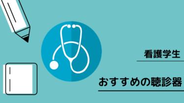 【2020最新版】看護学生におすすめの聴診器〜失敗しない聴診器の選び方〜