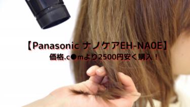 【PanasonicナノケアEH-NA0E】価格.c●mより2500円安く購入!