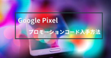Pixel購入時のプロモーションコード入手方法【2021年春版】