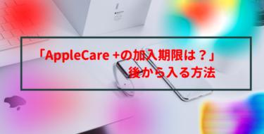 AppleCare+いつまで入れる?あとから入る方法【2021最新】