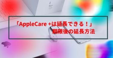 【2021最新】AppleCare+2年後の期限切れ延長する方法