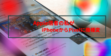 Apple信者がiphoneからPixelに機種変した結果【まとめ】