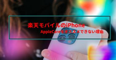 楽天モバイルのiPhoneがAppleCareをオススメできない理由