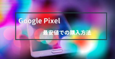 Pixel純正ファブリックケース最安値での購入方法を徹底解説!