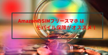 「どうしてる?」Amazonで購入したSIMフリースマホのスマホ保険事情【2021最新】