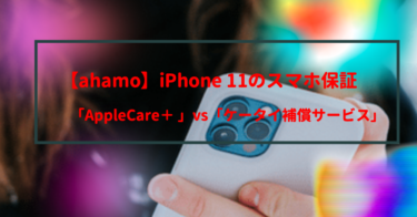 【アハモ iPhone11】AppleCare vs ケータイ補償サービスを徹底検証
