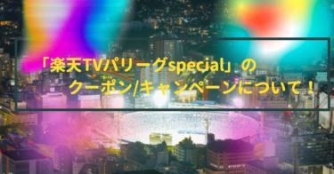楽天TVパリーグspecialのクーポンやキャンペーン情報【2021最新】