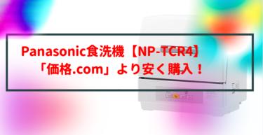 Panasonic食洗機NP-TCR4を価格.comより安く購入!