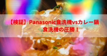 【レビュー】Panasonic据え置き食洗機vsギトギトカレー鍋!食洗機大勝利