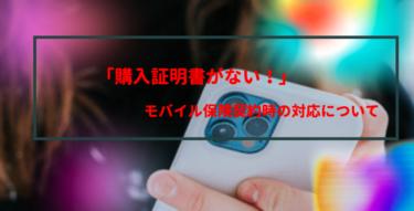【iPhone版】「購入証明書がない!」モバイル保険契約時の対応について