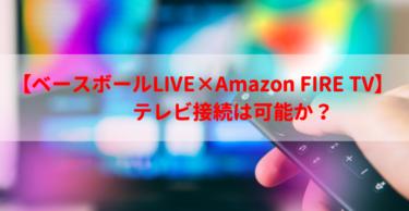 【ベースボールLIVE×Amazon Fire TV】テレビへの接続はできるのか?【2021最新】