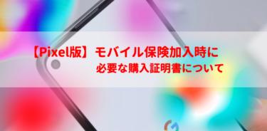 【Pixel版】「購入証明書がない!」モバイル保険契約時の対応について【2021最新】