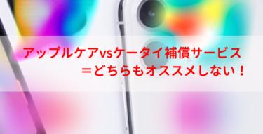 【ドコモ/アハモ】アップルケアvsケータイ補償サービス=どちらもオススメしない!【2021最新】