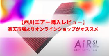 【西川エアーSIマットレス】楽天市場vsオンラインショップどっちがお得?購入レビューあり