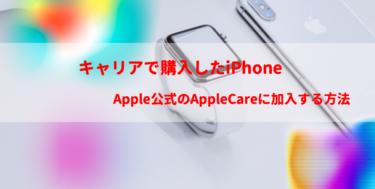auなどのキャリアで購入したiPhoneはAppleのAppleCare入方法【2021最新】