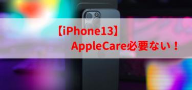 「iPhone13にAppleCare必要ない!」加入すべきでない理由を徹底解説【2021最新】